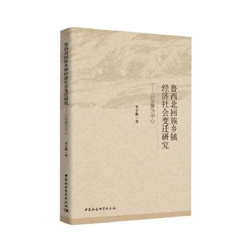 鲁西北回族乡镇经济社会变迁研究-(以张鲁为中心)