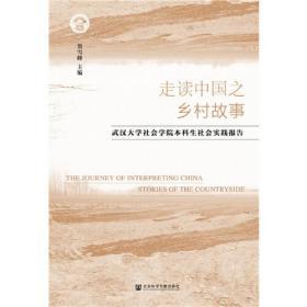 走读中国之乡村故事:武汉大学社会学院本科生社会实践报告