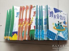 摩比爱数学:萌芽篇1-6册全、探索篇1-6册全、飞跃篇1-6册(全18册合售)