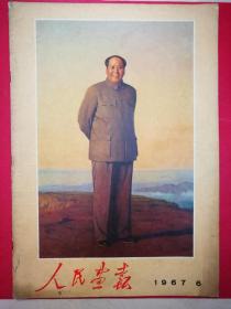 人民画报1967.6(8开画报,多幅极富大文革特色宣传画:毛泽东思想宣传队,老三篇万岁,白求恩,贵州在高歌猛进(带毛像、语录)等)