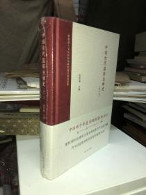 中国古代监察法制史(修订版)    精装  全新未拆封