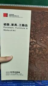 中国嘉德2002秋季拍卖会 瓷器家具工艺品