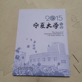 宁夏大学年鉴2015