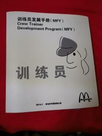 麦当劳训练员发展手册(MFY)