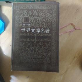世界文学名著连环画(全十册)
