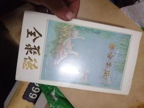 北京前门全聚德烤鸭店宴会菜单