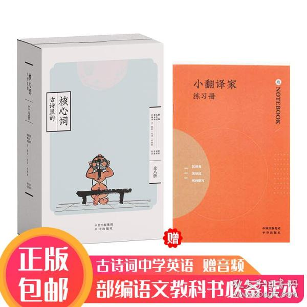古诗里的核心词全8册109首中文诗+109首英文诗小学生课外阅读经典古诗词大全大语文书