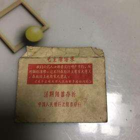 1969年中国人民银行沈阳分行 储蓄存折。1