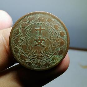 7.民国开国纪念币 名誉品 【反叶】十文铜板