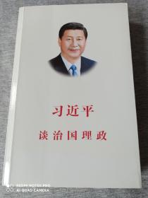 《习近平谈治国理政》  第一卷