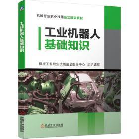工业机器人基础知识
