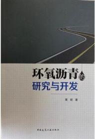 环氧沥青的研究与开发 9787112250851 黄明 中国建筑工业出版社 蓝图建筑书店