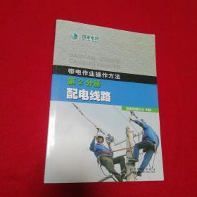 带电作业操作方法 第2分册 配电线路