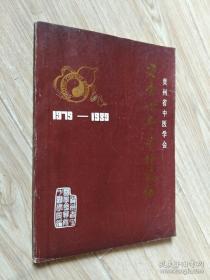 贵州省中医学会建会十年资料选编(1979-1989)