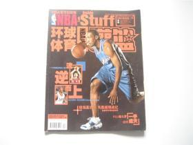 《NBA环球体育 灌篮》2006年12月上   总第182期   无附赠
