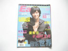 《EASY音乐世界》2006年3月下   总第474期   无海报