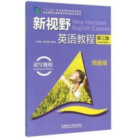 新视野英语教程(读写教程 预备级 第3版 )郑树棠,周国强外语教学与研究出版社9787513559249
