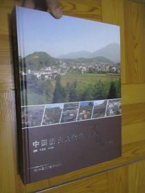 中国历史文化名村大观 (下册)  大16开,精装