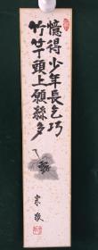 日本回流字画  色纸 短册  1591