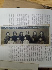 老照片(1959面卫星厂着色第一小组师生临别留念老照片)