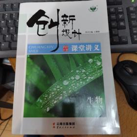【创新设计】生物  选修1生物技术实践(课堂讲义、答案精析、课时训练+章末滚动卷)——共三册