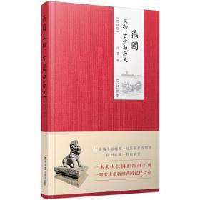 燕园文物、古迹与历史(便携版)