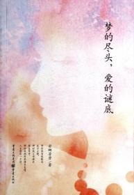 正版 梦的尽头爱的谜底安娜芳芳9787229081645重庆 书籍