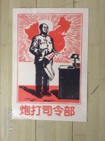 炮打司令部 木刻8开文革宣传画仿制品