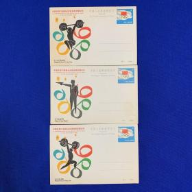中国在第23届奥运会获金质奖章纪念(67.5公斤级举重、60公斤级举重、男子自选手枪)明信片