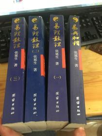 易兴和谐 易理数理 全3册 (4册合售)