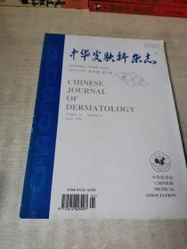 中华皮肤科杂志 1999年4月第32卷第2期