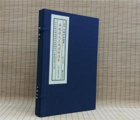 李默斋先生地理辟径集(子部珍本备要第111种 16开线装 全一函二册)