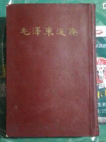 毛泽东选集(精装一卷本)