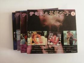 VCD----(伊甸园之花花公子)1——4集(15)