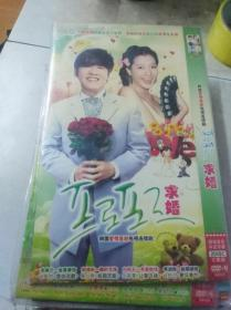 韩国爱情喜剧电视连续剧——求婚  2碟装DVD