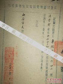 车显东资料(前往西安西北大学师范学院  1951年中国民主同盟平凉分部转移通知)