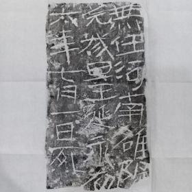 【汉代】刑徒砖拓片《五品》原石原石 内容完整 字迹清晰 拓工精湛
