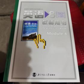 【普通高中课程标准实验教科书】英语8[选修模块]教师用书(带光盘)