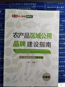 农产品区域公用品牌建设指南 (珍藏版) 16开