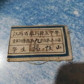 江西省临川县立中学童军训练团(胸牌),毕业纪念本