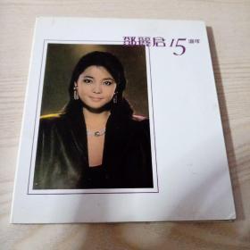 CD光盘邓丽君15周年(1CD)