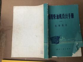 船用柴油机设计手册(二)总体设计