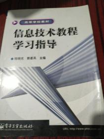 信息技术教程学习指导