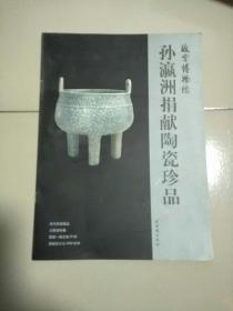 故宫博物院 孙瀛洲捐献陶瓷珍品