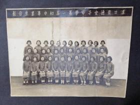 汉口育德女子中学第一届初中毕业生合影(尺寸较大 背后有照片)