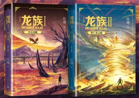 全新正版 龙族1-2套 最新版修订版 江南长篇魔幻小说 人民文学出版社