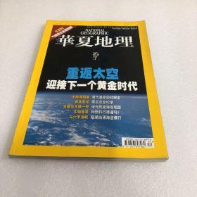 华夏地理2007年10月号(无附赠地图)