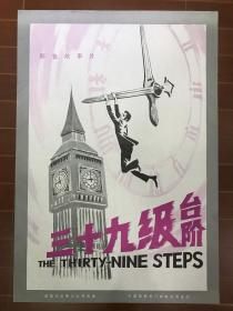 电影海报~三十九级台阶~一开