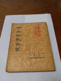 古典诗歌论丛(作者程千帆签赠本,程先生早期签赠少见)