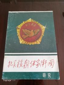 《抗美援朝保家卫国》研究:创刊号